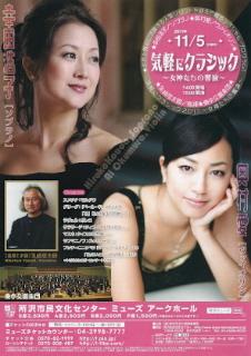 『気軽にクラシック/女神たちの響演』_e0033570_9485738.jpg