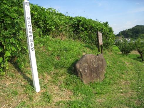 城裏口の石造供養塔(板碑)~大森城付近_a0087378_555512.jpg