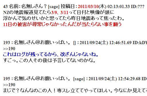 3.11同時多発地震 93 【予知か裏計画のフライングか】_d0061678_23381072.jpg