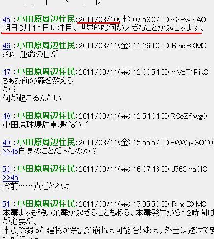 3.11同時多発地震 93 【予知か裏計画のフライングか】_d0061678_23415246.jpg