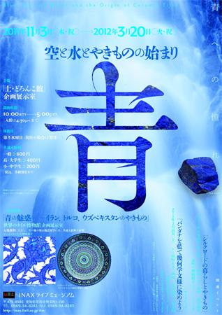 霜月便り 青の魅惑_b0132180_8511479.jpg