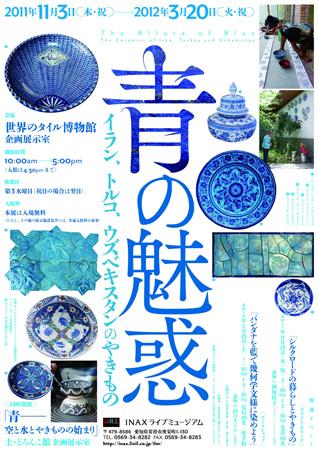 霜月便り 青の魅惑_b0132180_851581.jpg