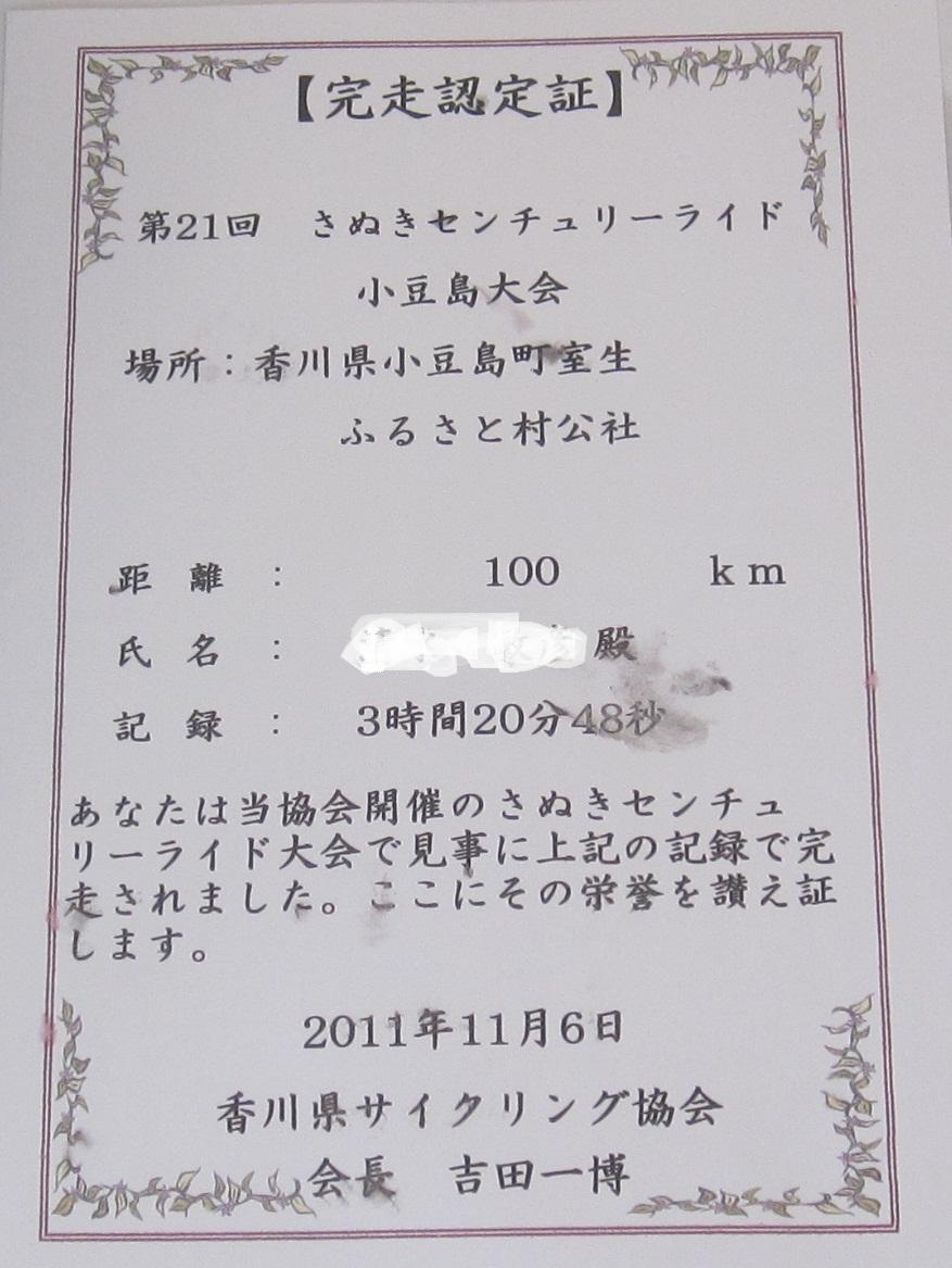 2011さぬきセンチュリーライド小豆島大会_e0201281_20252217.jpg