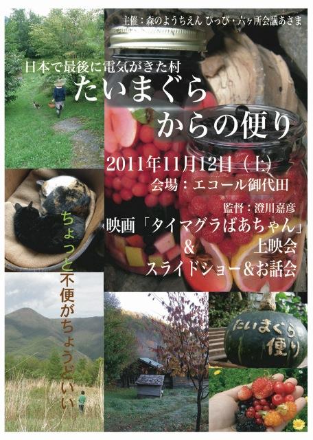 「たいまぐらからの便り」映画上映&お話会_d0028589_7221537.jpg