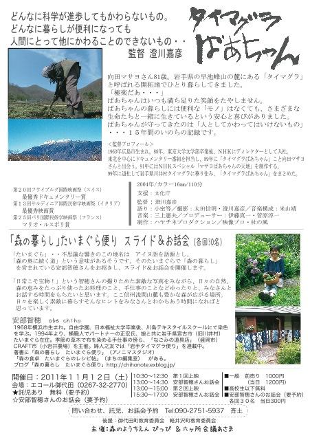 「たいまぐらからの便り」映画上映&お話会_d0028589_7225479.jpg