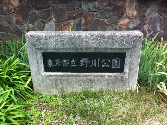 野川公園_f0236990_22117100.jpg