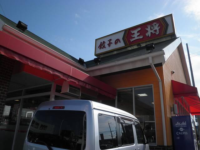 餃子の王将  尼宝線寺本店_c0118393_1844853.jpg