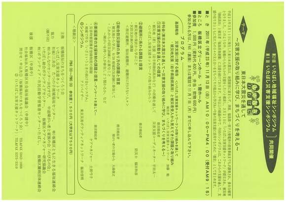 いたばし災害支援シンポジウム_b0213409_10592081.jpg