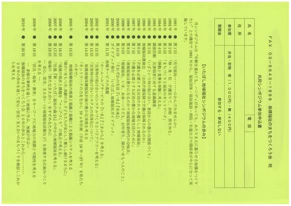 いたばし災害支援シンポジウム_b0213409_10594092.jpg