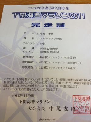 下関海響マラソン_b0231928_12493432.jpg