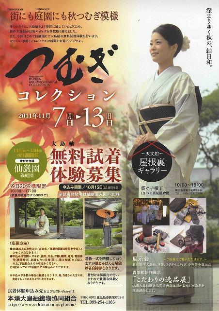 「つむぎコレクション2011」開催のお知らせ_e0194629_7422766.jpg