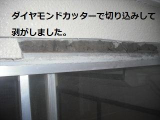 震災復旧工事・・・サッシ工事_f0031037_20483880.jpg