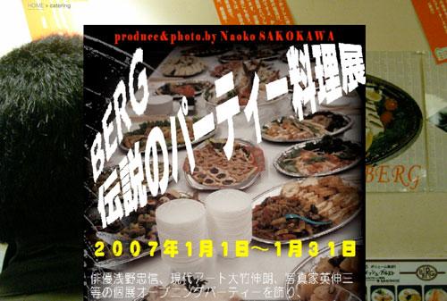【写真とベルクのあいだで】 更新情報♪伝説のパーティー料理店!_c0069047_119229.jpg