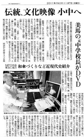 読売新聞徳島版で国見先生の活動が紹介される_b0115553_16231069.jpg