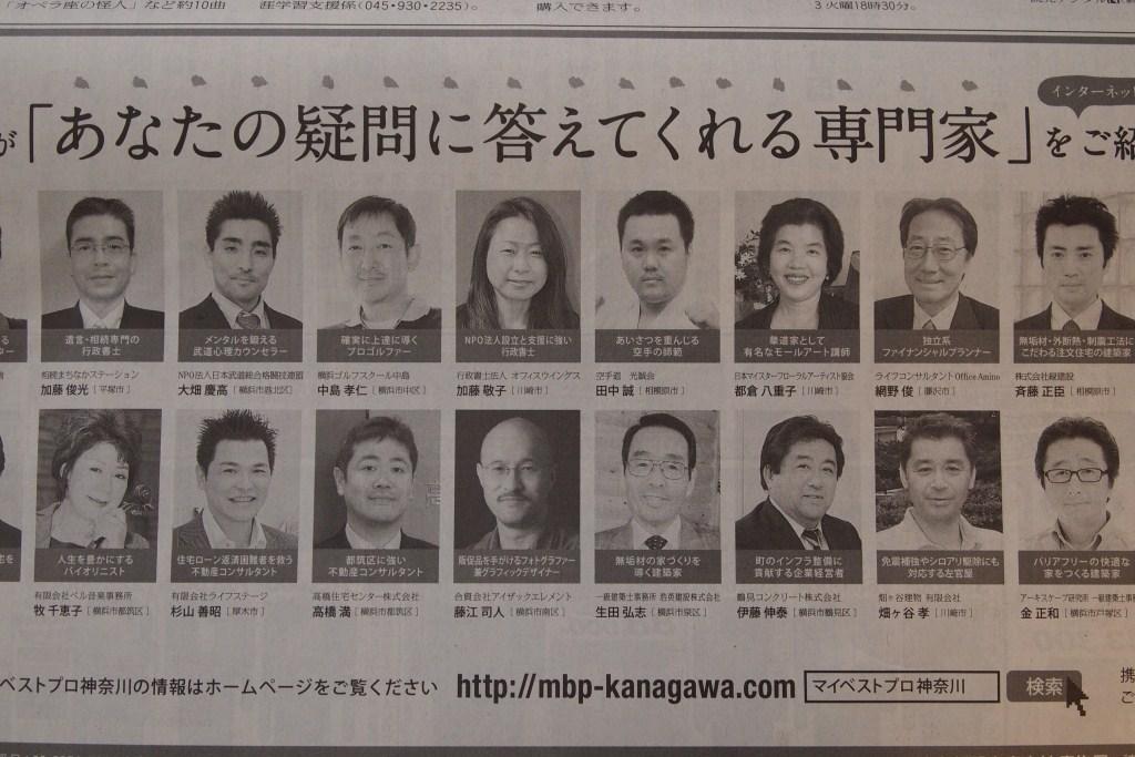 読売新聞グループ 「マイベストプロ神奈川」_d0092262_22502773.jpg