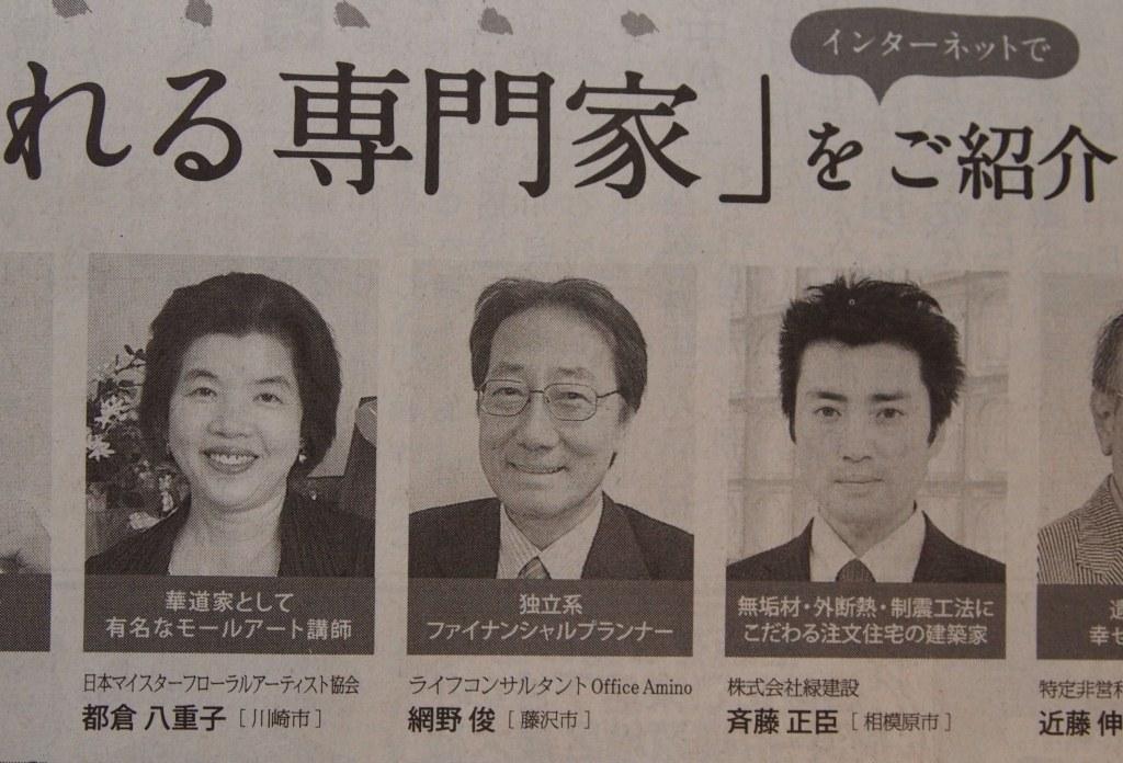 読売新聞グループ 「マイベストプロ神奈川」_d0092262_22513996.jpg