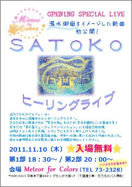 宮古島で迎える 11年11月11日〜Satokoライブのお知らせ_d0058064_995693.jpg