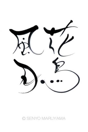 カレンダー用 ロゴ 「花鳥風月」_e0238166_15213645.jpg