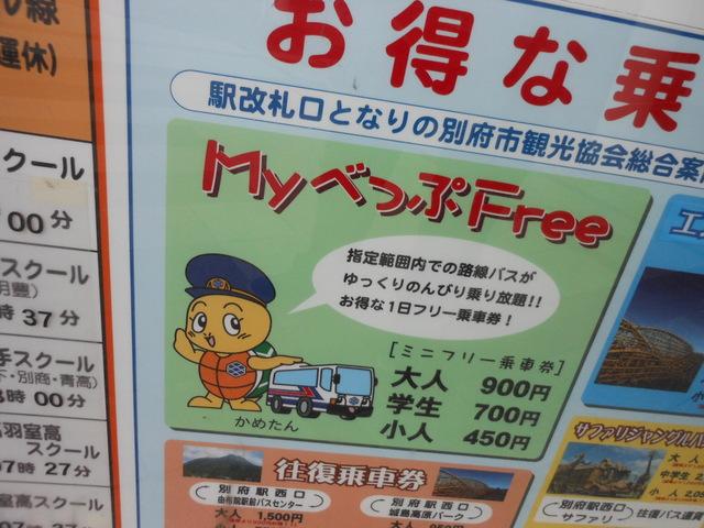 亀の井バス_c0001670_19513310.jpg