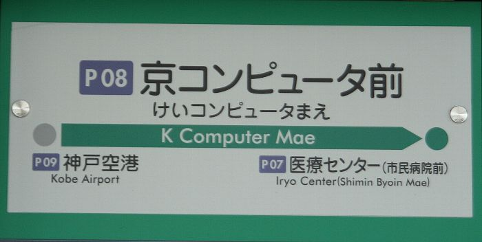 世界一のスーパーコンピュータとアフリカオオコノハズク_f0105570_21224379.jpg
