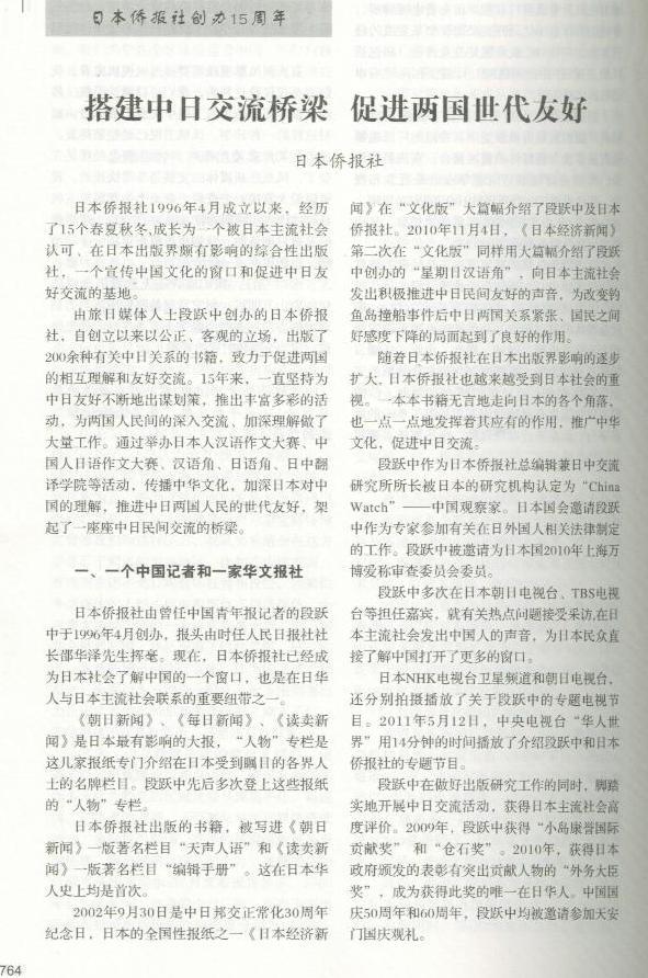日本侨报社入选2011世界华文传媒年鉴_d0027795_15154910.jpg