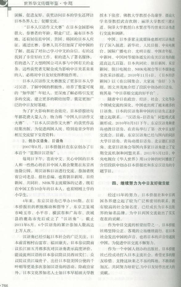 日本侨报社入选2011世界华文传媒年鉴_d0027795_15161161.jpg