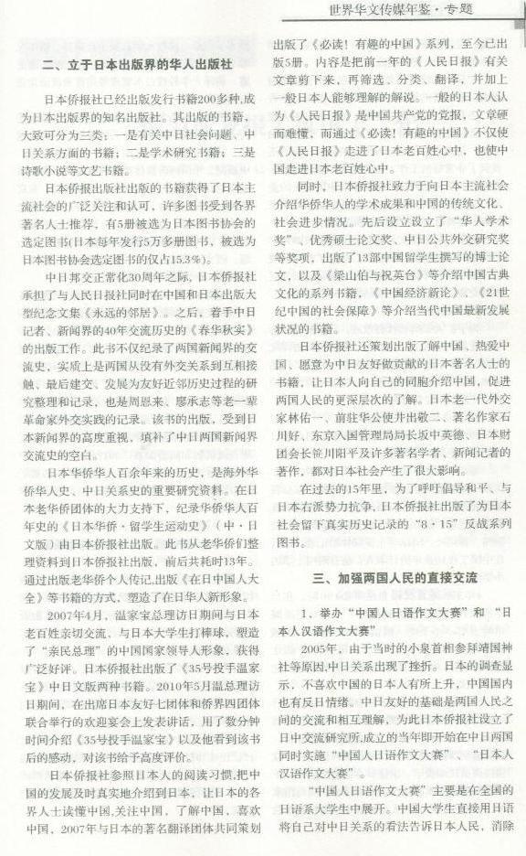日本侨报社入选2011世界华文传媒年鉴_d0027795_1516352.jpg