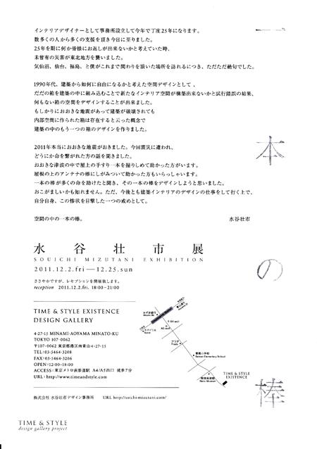 今日は坂本これくしょんに水谷壮市さんがお越しくださいました。_c0145608_16231936.jpg