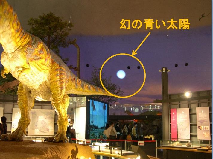 【恐竜王国ふくい】恐竜の世界に、幻の太陽_f0229508_16323697.jpg