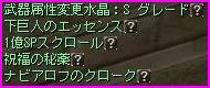 b0062614_16442577.jpg