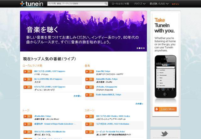 日本のコミュニティFMも聞けるTuneInラジオ_c0025115_20413959.jpg
