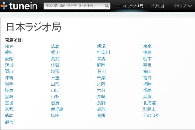 日本のコミュニティFMも聞けるTuneInラジオ_c0025115_20433426.jpg
