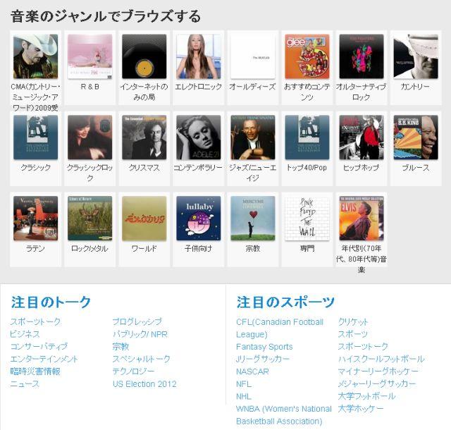 日本のコミュニティFMも聞けるTuneInラジオ_c0025115_2045344.jpg