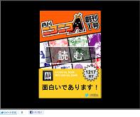 ニコニコ動画、電子書籍サービス「ニコニコ静画(電子書籍)」を11月8日より開始!!_e0025035_16484345.png