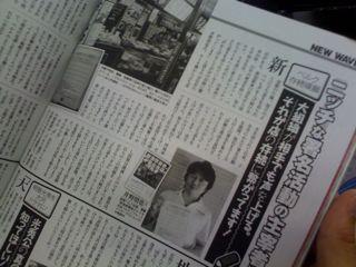 本日発売の雑誌SPA!にベルクの署名活動記事が載りました。ぜひチェックしてみてください!_c0069047_1341360.jpg