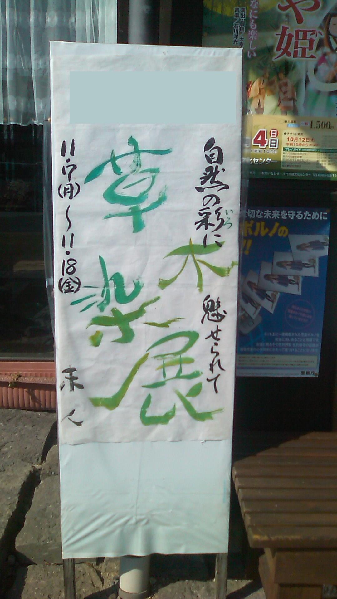 草木染 展示会♪_b0115751_23144073.jpg