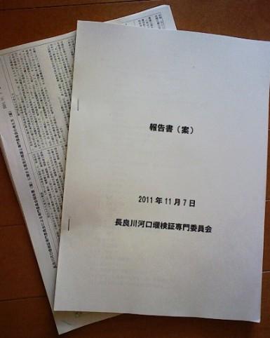 長良川河口堰検証専門委報告書採択 (報道など)_f0197754_1524176.jpg