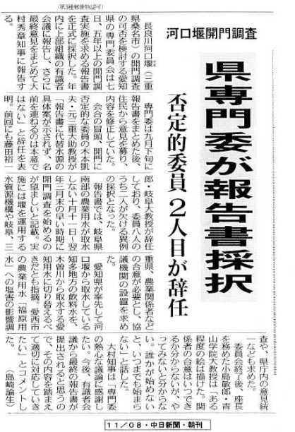 長良川河口堰検証専門委報告書採択 (報道など)_f0197754_1526073.jpg