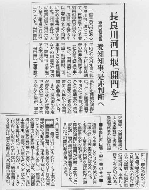 長良川河口堰検証専門委報告書採択 (報道など)_f0197754_15263052.jpg