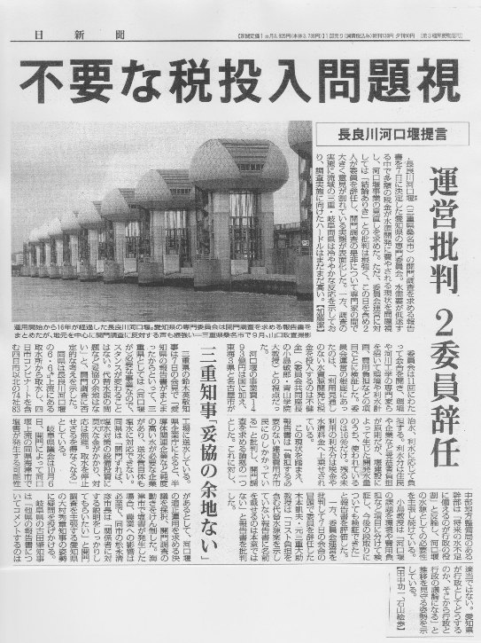 長良川河口堰検証専門委報告書採択 (報道など)_f0197754_15265227.jpg