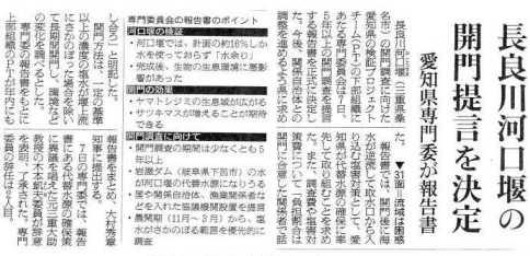 長良川河口堰検証専門委報告書採択 (報道など)_f0197754_1527226.jpg