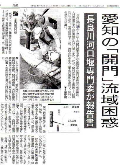 長良川河口堰検証専門委報告書採択 (報道など)_f0197754_15275134.jpg