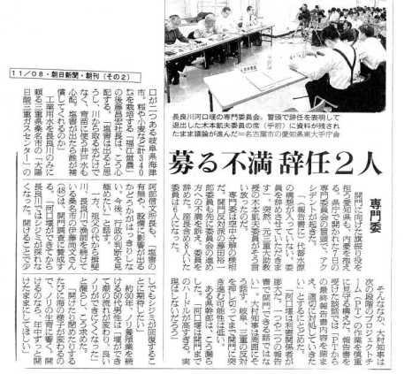 長良川河口堰検証専門委報告書採択 (報道など)_f0197754_1528677.jpg
