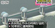 長良川河口堰検証専門委報告書採択 (報道など)_f0197754_15324094.jpg