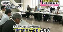 長良川河口堰検証専門委報告書採択 (報道など)_f0197754_15325681.jpg