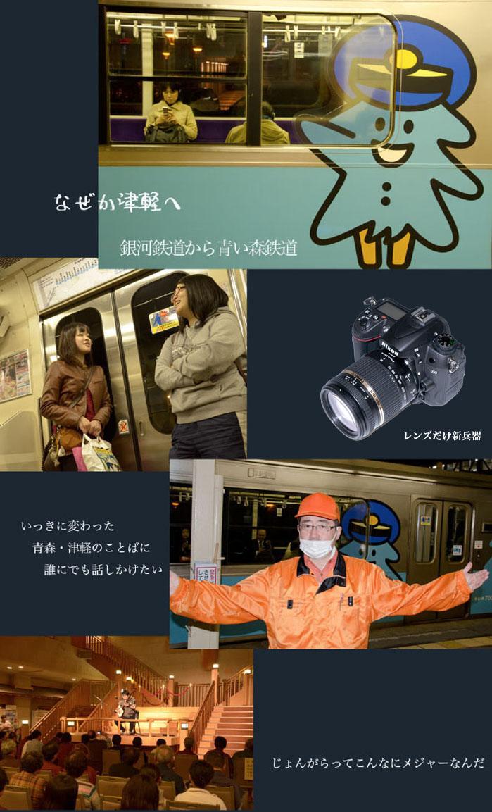 週末、思い立って青森へ_f0103459_1263988.jpg