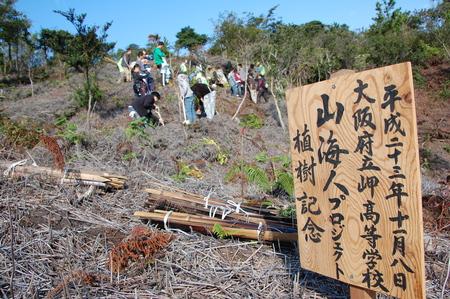 岬高校第1学年植樹サポート in 孝子の森_c0108460_1815039.jpg
