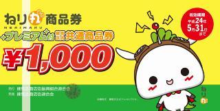 「ねり丸商品券」11月21日(月)より販売開始!_a0121669_1621647.jpg