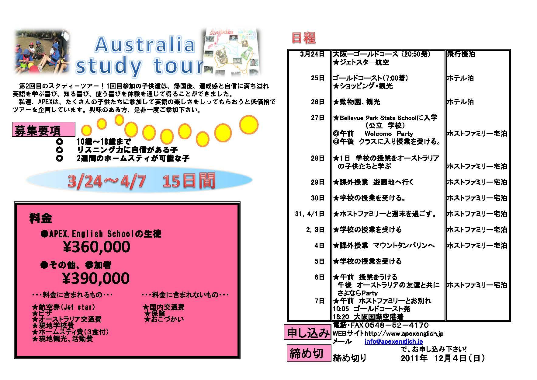 オーストラリア 短期春留学 募集中_b0193476_12423542.jpg
