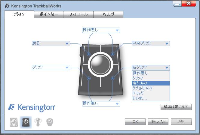Kensington TrackballWorks 1.1 にしてみた。[画像多数]_b0003577_736584.png